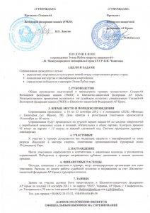 Chapichev Memorial_invitation